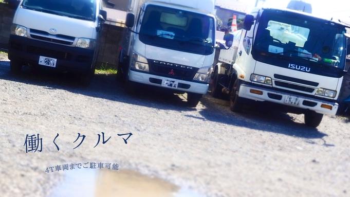 【2t〜3t/工事車両大歓迎】工事車両集まれ〜!駐車代金無料応援プラン!