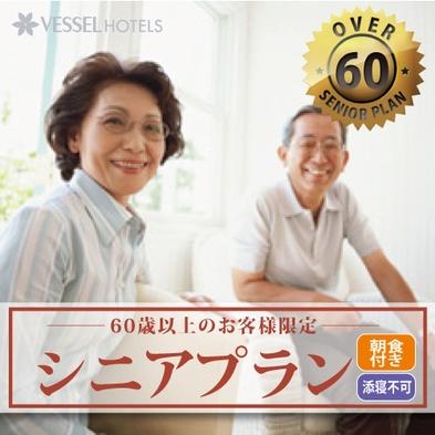 【60歳以上限定・一人旅・朝食付】お子様添い寝不可のツインシングルユース
