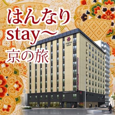 【楽天トラベルセール】はんなりstay〜京の旅【朝食付き】