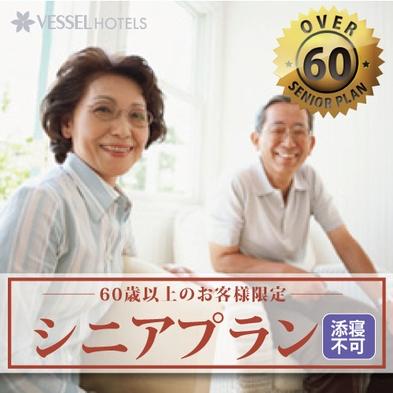 【60歳以上限定・一人旅・素泊り】お子様添い寝不可のツインシングルユース