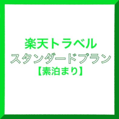 【秋冬旅セール】【素泊まり】スタンダードプラン
