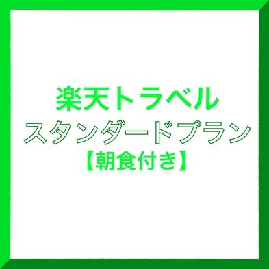 【秋冬旅セール】【朝食付き】スタンダードプラン