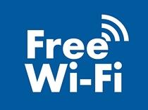 館内全客室Wi-Fi完備!