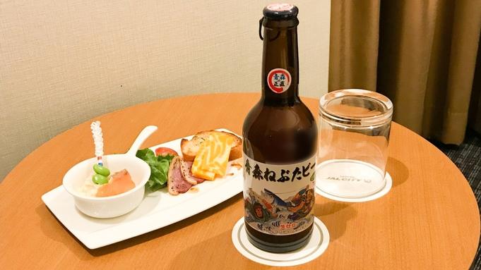 晩酌はビール!青森ねぶたビールとおつまみ付/素泊まり