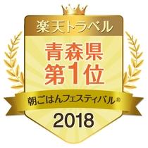 朝ご飯フェスティバル®2018青森県第1位!