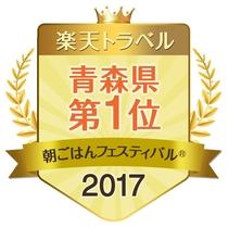 朝ご飯フェスティバル®2017青森県第1位!
