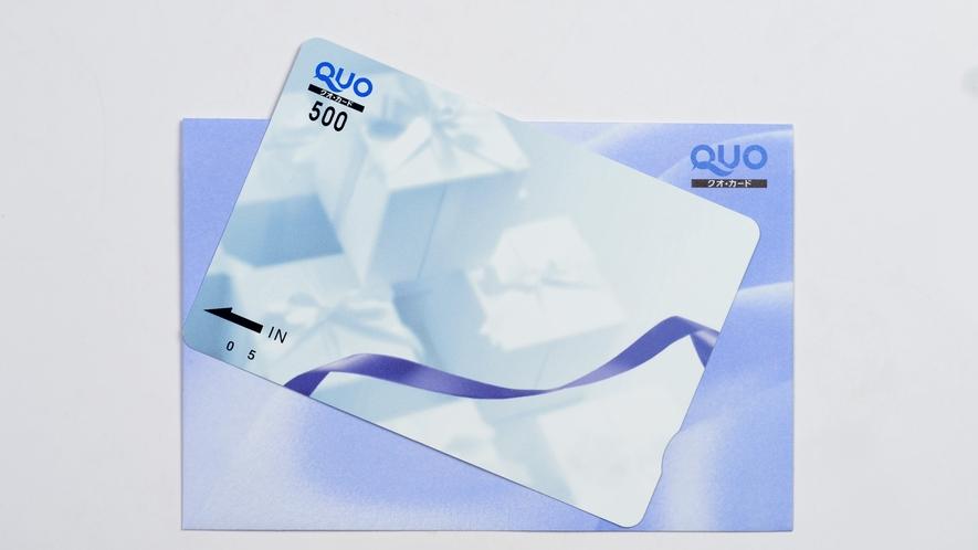 【QUOカード500円】クオカード付出張応援プラン
