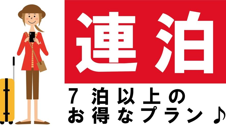 【長期滞在応援】7泊以上の連泊がお得!