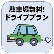 駐車場無料!ドライブプラン(食事なし)620台 満車の心配なし バイクもOK