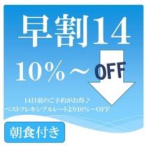 14日前のご予約でベストフレキシブルレート(食事付)より10~20%OFF!