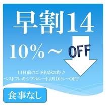14日前のご予約でベストフレキシブルレート(食事無)より10~20%OFF!