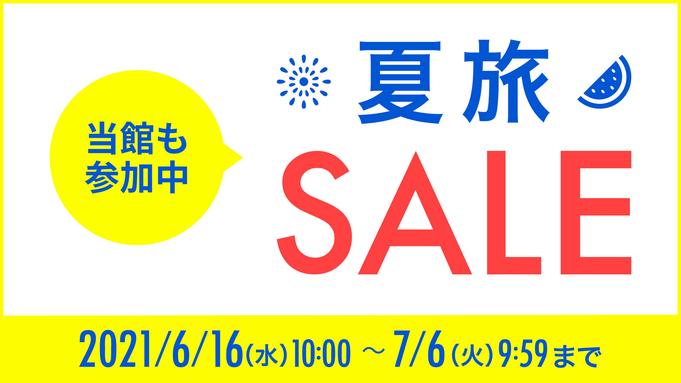【夏旅セール】夏休みも泊まれる!(1名〜3名)【カップル・ファミリー】