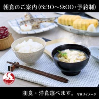 【シンプルステイ☆朝食付】