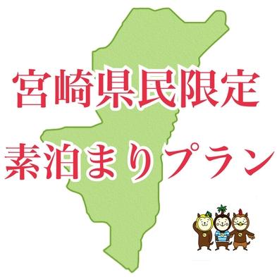 【宮崎県・地元限定プラン】素泊り