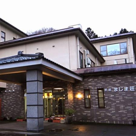 塩原温泉 旅館まじま荘