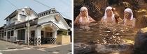 岩美の温泉