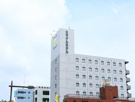 【ワクチン接種応援!】スマイル バリューステイプラン(朝食付)