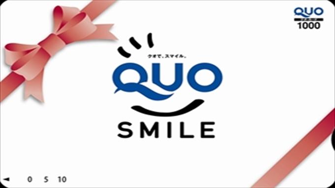 【ビジネス出張応援】便利に使える!QUOカード1,000円付プラン(素泊まり)