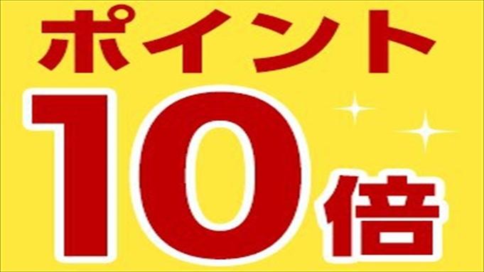 【貯まる使える】【首都圏☆ポイントアップ】お得に宿泊◆ポイント10倍プラン(素泊まり)