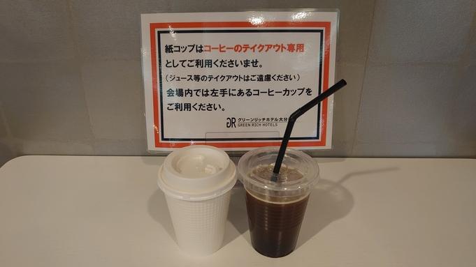 空いててよかった!!当日限定プラン☆朝食バイキング付プラン☆ドリップコーヒーテイクアウト出来ます
