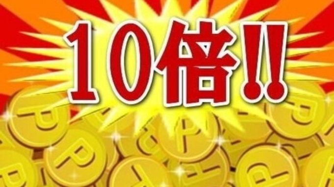 楽天スーパーポイント10倍◆素泊まりプラン【楽天限定】