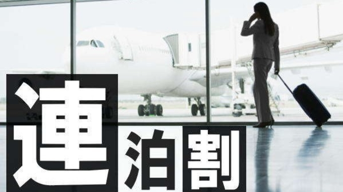 【ポイント10倍】5連泊以上ウィークリープラン☆