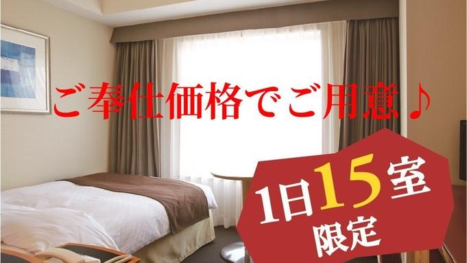 ◆◆1日15室限定・ご奉仕価格◆◆【素泊まり】宿泊プラン〜16時以降チェックイン〜