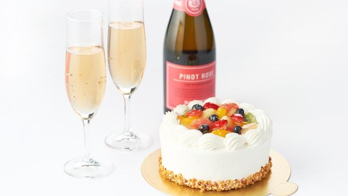 【カップルプラン】嬉しい特典付き!パティシエ特製ホールケーキをご用意!
