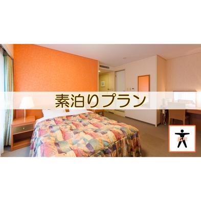 【素泊り】ビジネス・観光に!広々お部屋におひとり様!ゆったりプラン《西小倉駅徒歩3分でアクセス良好》