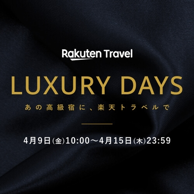 【LuxuryDays】ベストレート&ポイント10倍!期間限定のお得なシンプルステイ☆朝食付き