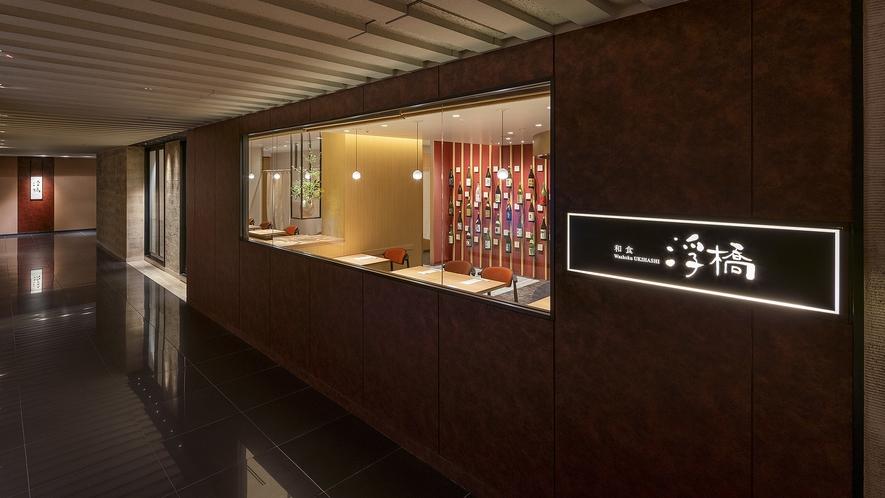 レストラン-和食「浮橋」4