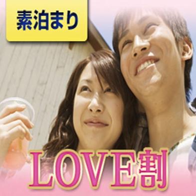 【LOVE割◆素泊まり】セミダブルベッドでお得!♪なんと…お1人様 4,450円〜!