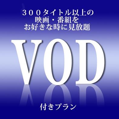 【VOD付き】300タイトル以上の映画がお部屋で見放題♪(素泊まり)