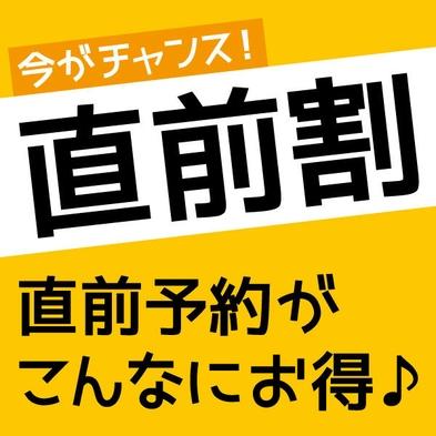 【8月8日(日)までの直前割】素泊りプランが通常の500円引き!