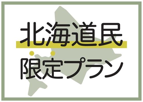 【北海道在住の方限定】現在北海道に住んでいる方限定の特別プランです★ 通常料金から20%OFF!!