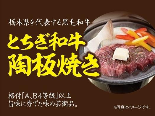 【別注料理 とちぎ和牛の陶板焼き付】1泊2食付創作和食膳プラン