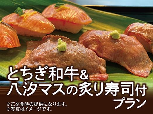 【別注料理 とちぎ和牛&八汐マスの炙り寿司付】1泊2食創作和食膳+ハーフバイキングプラン