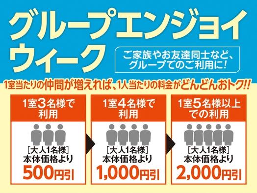 【グループエンジョイ】3名様以上がお得! 1泊2食創作和食膳+ハーフバイキングプラン