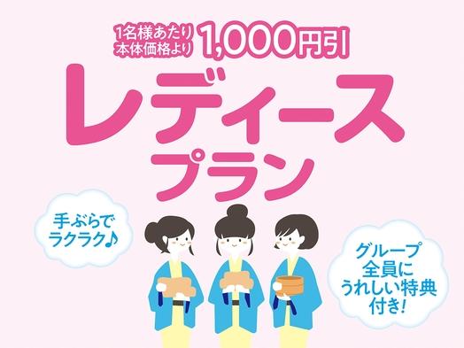 【女子旅】嬉しいアメニティ&1,000円割引きの特典付きレディースプラン♪