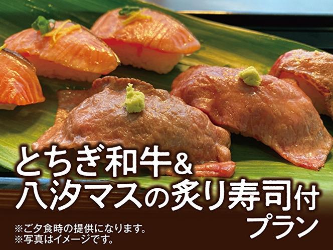 別注料理 とちぎ和牛&八汐マスの炙り寿司付き