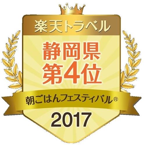 朝フェス静岡県第4位入賞