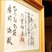 ◆伊勢神宮の外宮へ数種類のお料理を奉納しています