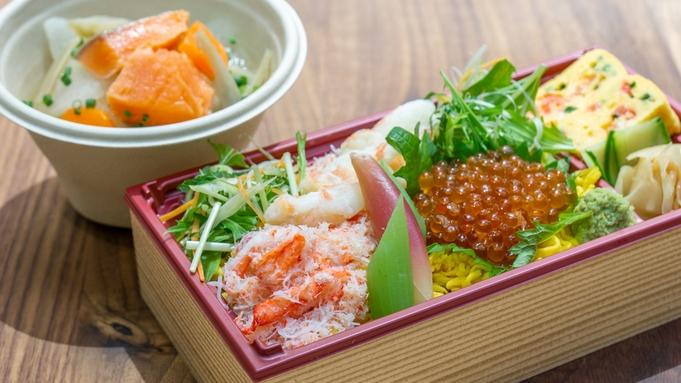 【お部屋で手軽に味わう北海道】特製かに・いくらご飯を夕食に!【夕食/朝食付き】