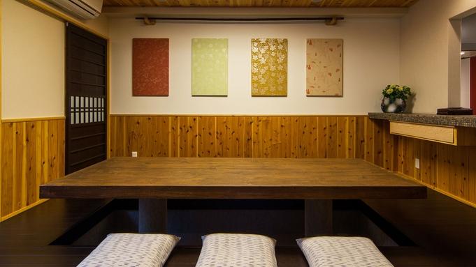 【素泊まり】ご家族やご友人と!京都の袋小路の奥に建つ一棟貸しの和モダンな町家で過ごす素泊まりプラン