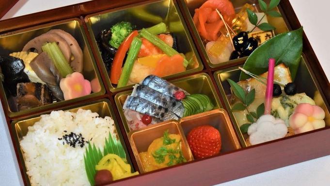 【期間限定】 〜通常客室〜 お部屋でゆっくり♪選べるお弁当2食付きプラン RBH