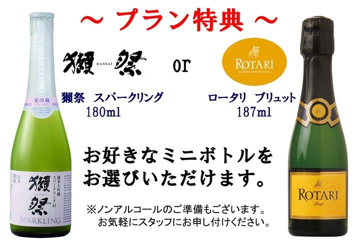 【特典】選べるミニボトル