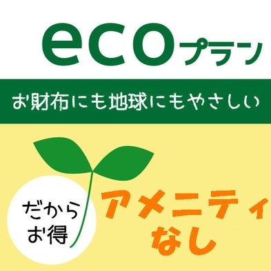 【ECO★朝食付】アメニティなしでお得に宿泊!通常の『1,000円引き』!レイトチェックインOK