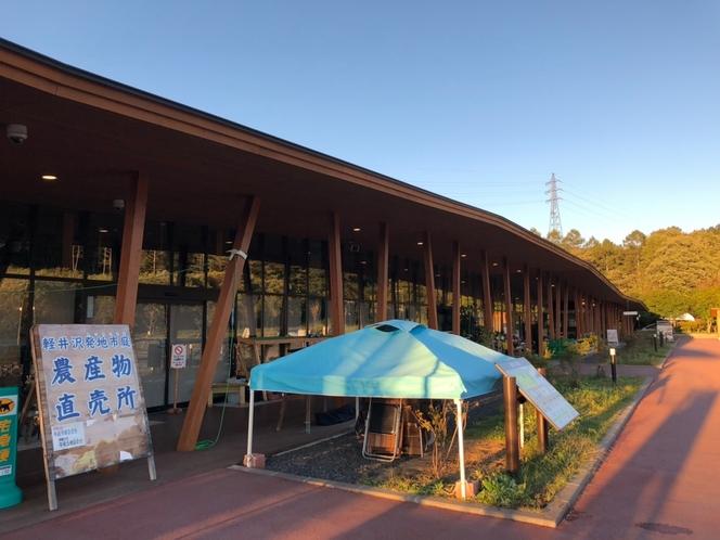 軽井沢発地市場