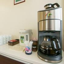 *ドリンクサービス/お茶、コーヒー類はご自由にご利用ください