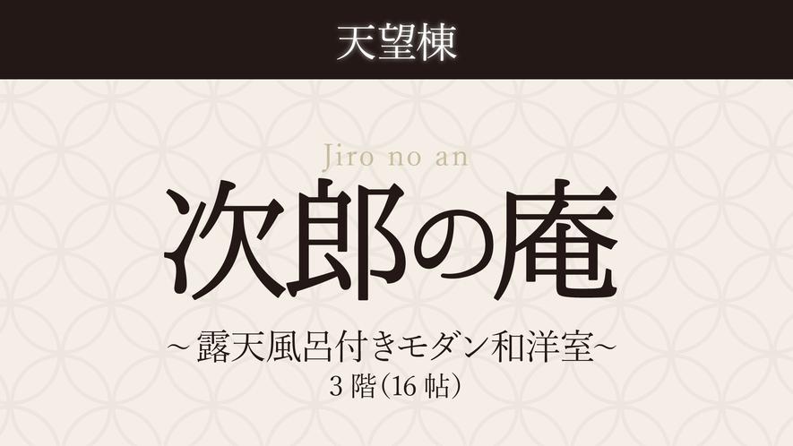 【次郎の庵・3階】16帖/露天風呂付きモダン和洋室